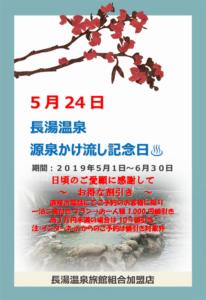 長湯温泉・源泉かけ流し記念日(5月24日)