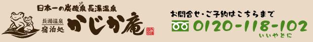大分県の長湯温泉・旅館「かじか庵」|天然温泉の露天風呂・岩盤浴・サウナ・家族湯・レストラン
