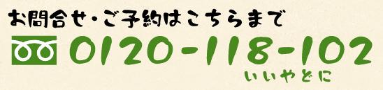 〒878-0402 大分県竹田市直入町長湯温泉2961 フリーダイヤル 0120-118-102