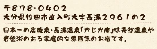 〒878-0402 大分県竹田市直入町長湯温泉2961