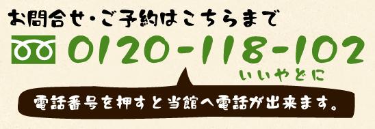 フリーダイヤル 0120-118-102