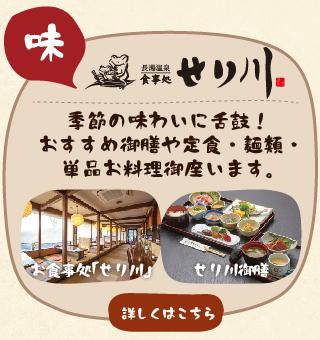 「せり川」季節の味わいに舌鼓!おすすめ御膳や定食、麺類、単品お料理も御座います。