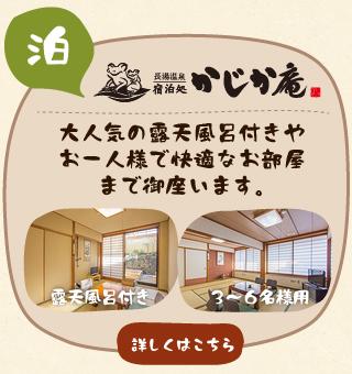「かじか庵」大人気の露天風呂付きのお部屋やお一人様・素泊りも快適なお部屋も御座います。