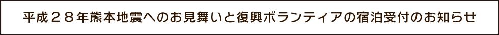 平成28年熊本地震へのお見舞いと復興ボランティアの宿泊受付のお知らせ